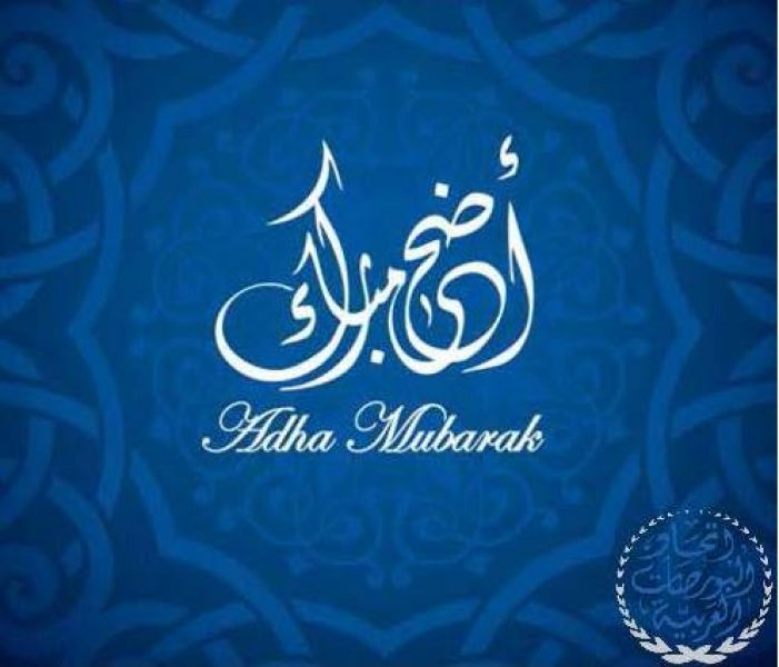 AFE-wishes-you-a-Blessed-Eid-Al-Adha