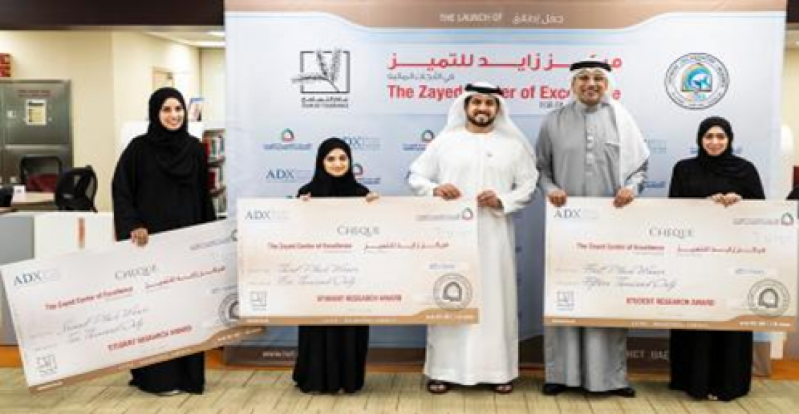 Abu-Dhabi-Securities-Exchange-and-Higher-Colleges