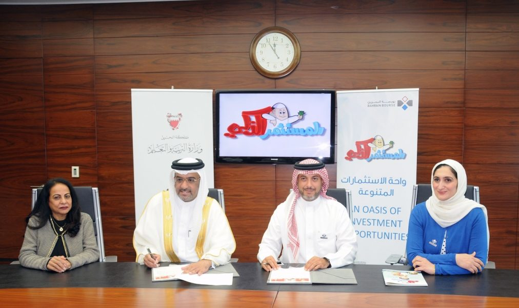 Bahrain-Bourse-and-the-Ministry-of-Education-Sign
