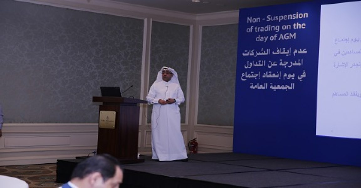 Qatar-Stock-Exchange-Holds-a-Seminar-on-the-New-Tr