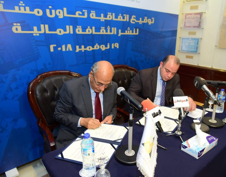 The-Egyptian-Exchange-Signes-a-Protocol-of-Coopera
